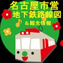 名古屋市営地下鉄路線図&観光情報