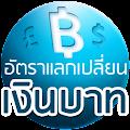 อัตราแลกเปลี่ยน เงินบาท ไทย APK for Blackberry