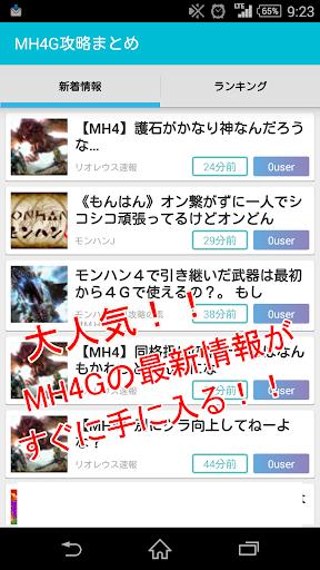 MH4G攻略まとめ(裏技や新着情報を最速で!)