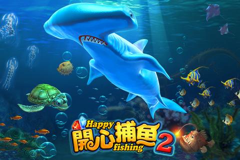 開心捕魚2 - 神鬼奇航 gametower