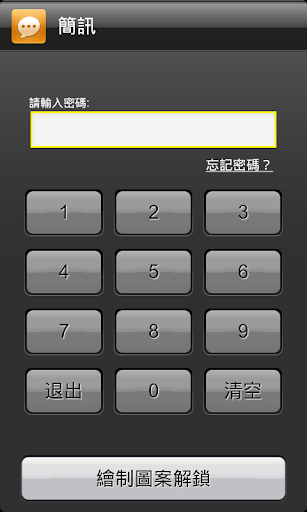 用網路攝影機或手機當條碼掃描器 – Barcode Reader for Mobile and WebCam | My Tech Notes