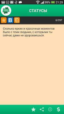 Статусы - screenshot