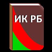 Избирательный кодекс РБ