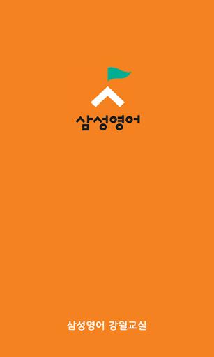 삼성영어강월교실 양천중 강월초 강월초등학교