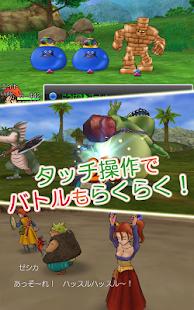 ドラゴンクエストVIII 空と海と大地と呪われし姫君 - screenshot thumbnail