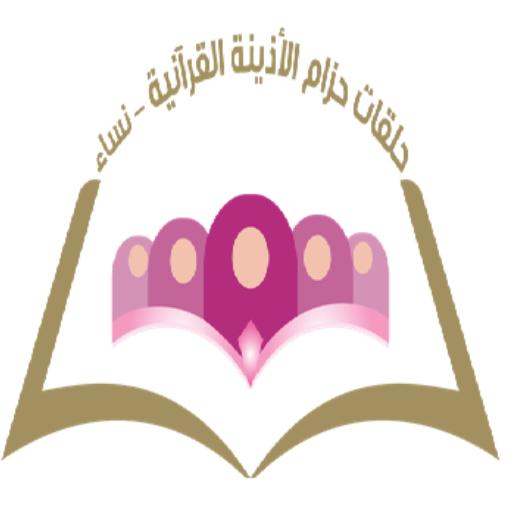 حلقات الأذينة القرآنية - نساء