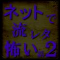 ネットで流れた怖い話 2nd logo