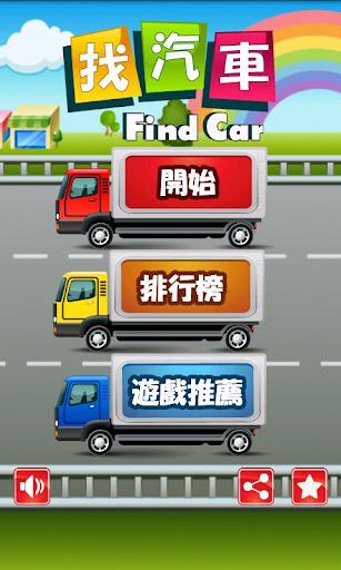 【右腦训练】找汽車 孩子,小朋友,兒童的快樂益智教育