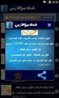 Screenshot of Nokat fokaha maroc- نكت مغربية