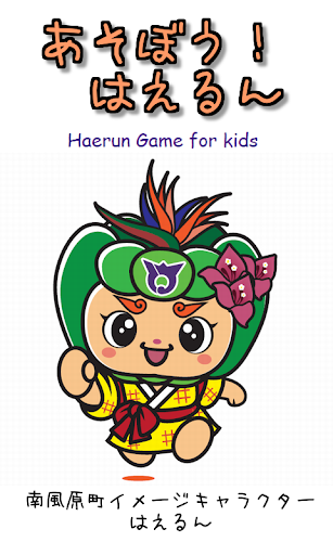 Haerun Game for kids