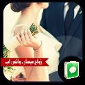 زواج مسيار - تعارف واتس اب icon