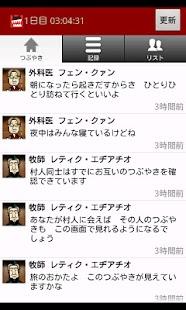 人狼村からの脱出- screenshot thumbnail