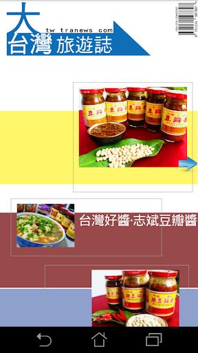 台灣好醬‧志斌豆瓣醬