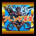 パズドラ【フレンド募集】 icon