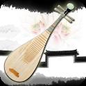 琵琶行 icon