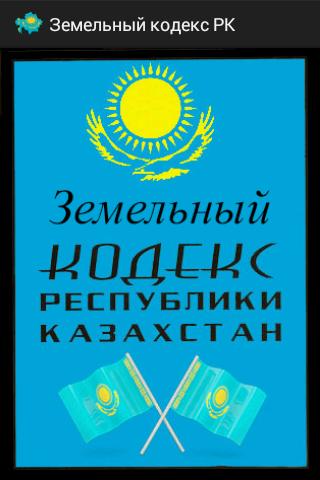 Земельный кодекс РК Казахстан