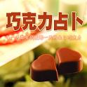 巧克力占卜 - 生日原來如此味道! icon