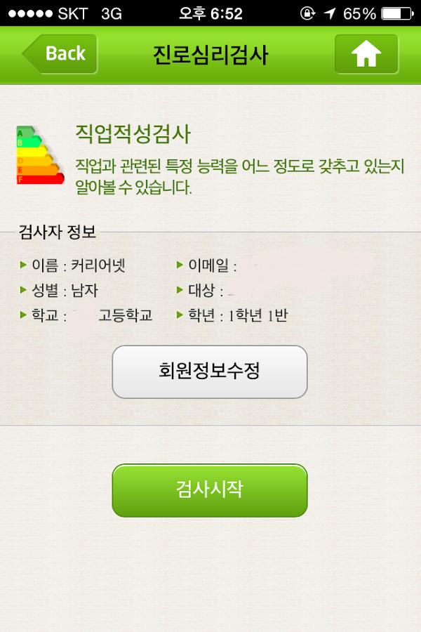 커리어넷 검사 - screenshot