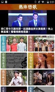 熱海戀歌 三立電視台20周年旗艦大戲