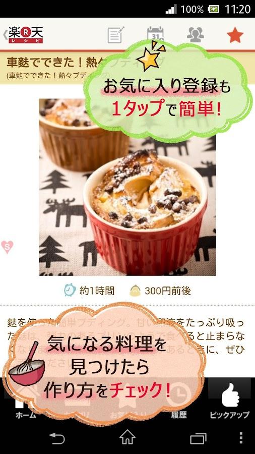 楽天レシピ~献立・料理・レシピ検索のクッキングサポートアプリ - screenshot