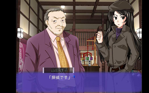 探偵~蜘賀美種子の推理Ⅱ「仮面の証明」