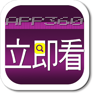 APP立即看 工具 App LOGO-APP試玩