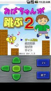 おばちゃんが跳ぶ2 - screenshot thumbnail