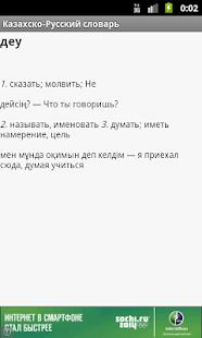 Казахско-Русский словарь - screenshot thumbnail