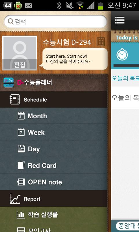 D-수능플래너 (+무료특강, 스톱워치)- screenshot
