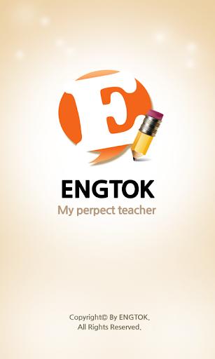 EngTok - 완벽한 영어첨삭어플