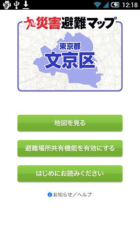 文京区版 災害避難マップ
