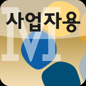 국세청 M현금영수증카드 (사업자용)