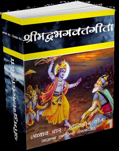 Srimadbhagwat Geeta Adhyay 4
