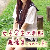 女子学生の制服美少女-ver3- 美女達のエロ可愛い画像集