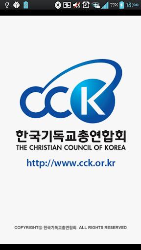 한국기독교총연합회
