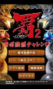 F.覇-LORD-2覇唱激闘チャレンジ