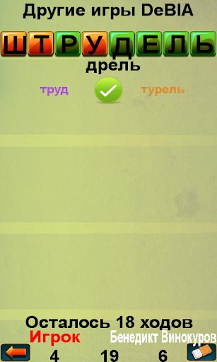 【免費拼字App】Составь Слова онлайн-APP點子