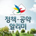 정책공약알리미 icon
