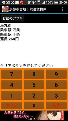 京都市営地下鉄運賃検索 烏丸線