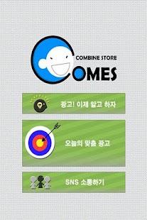 컴바인스토어; 광고 소셜커머스 - screenshot thumbnail