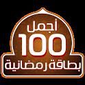 اجمل ١٠٠ بطاقة رمضانية icon