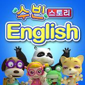 수빈스토리5(English)