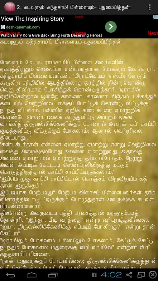best tamil short stories pdf