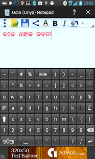 Odia (Oriya) Notepad - screenshot thumbnail