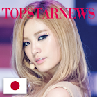 韓流 Top Star News 日本語版 vol.3 icon