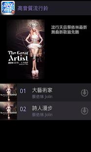 玩音樂App|高音質流行鈴免費|APP試玩