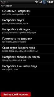 玩免費工具APP|下載Speaking clock: DVBeepPro app不用錢|硬是要APP