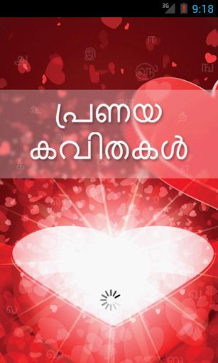 PranayaKavithakal