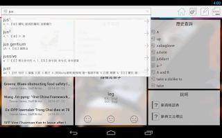 Screenshot of Dr.eye 譯典通 (PAD)