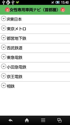 女性専用車両ナビ(首都圏)